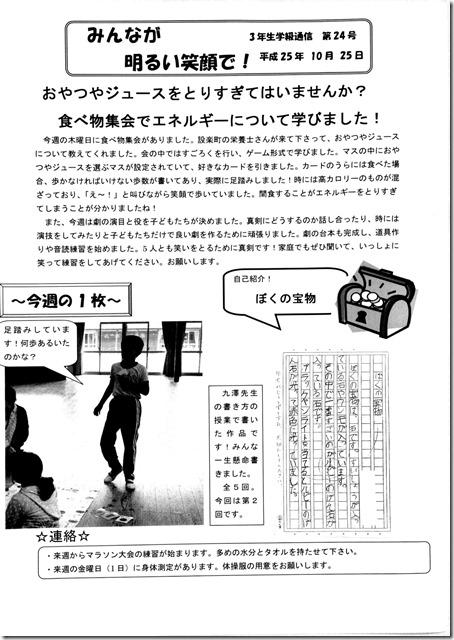 3年通信_-page14