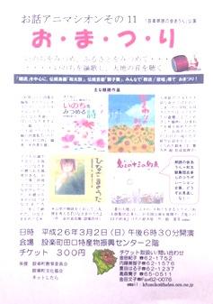 スキャン 2014-01-14-page7