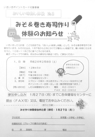 スキャン 2014-01-14-page9