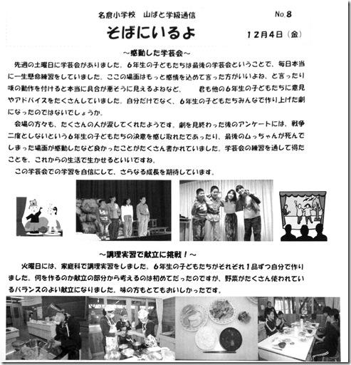 中学校文化祭-page24
