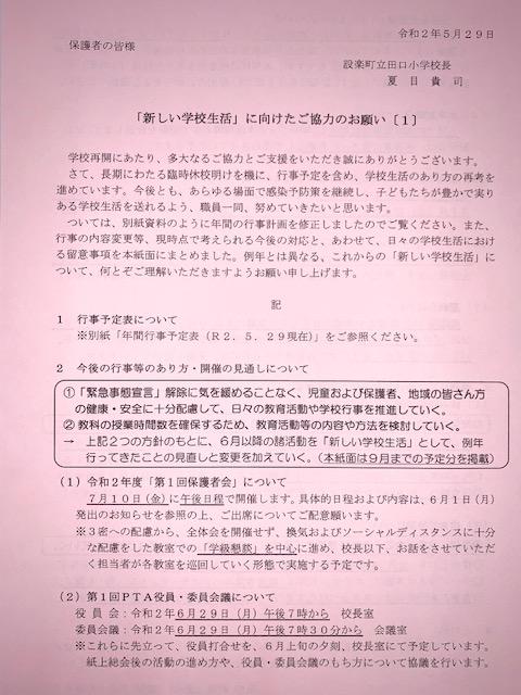 http://www.kitashitara.jp/taguchi-el/IMG_2104.jpg