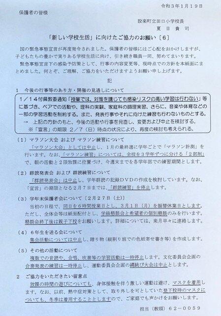 http://www.kitashitara.jp/taguchi-el/IMG_5221.jpg
