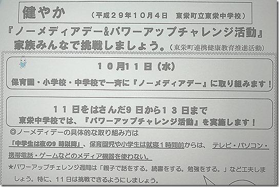 IMG_20171010_134838
