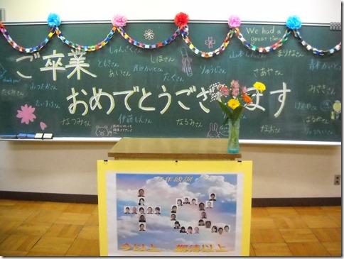 0305オメデトウ3年教室