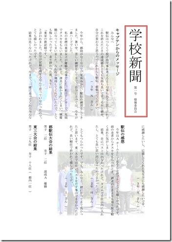 委員会新聞1