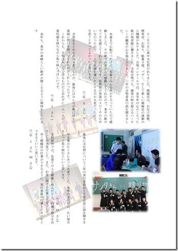 委員会新聞2