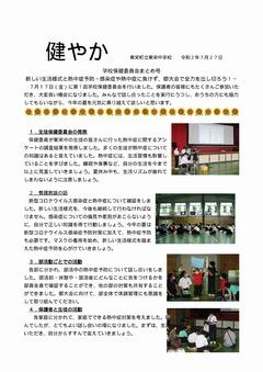 sukoyaka722.jpg