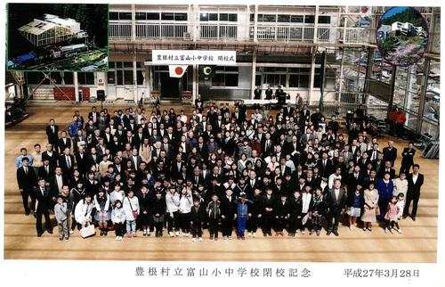 富山中学校平成27年3月.jpg