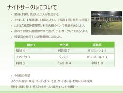 R3スライド11.JPG