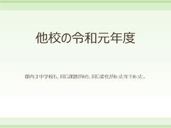 R3スライド12.JPG
