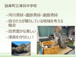 R3スライド15.JPG