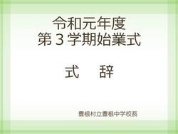 R3スライド2.JPG