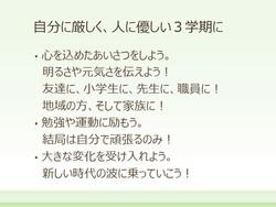 R3スライド8.JPG