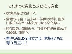R3スライド9.JPG