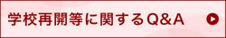 20200416-mxt_kouhou02-000004520_2.jpg
