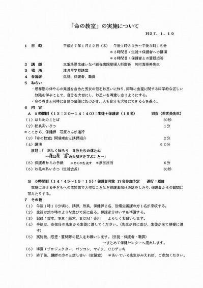 2701inochi.jpg